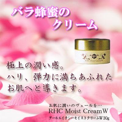 RHCモイストクリームW 30g※数量限定販売※【あす楽対応】【02P26Mar16】