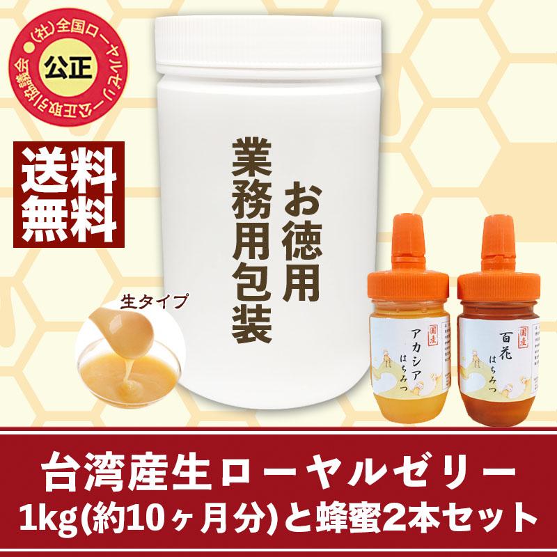 【送料無料】徳用 台湾産生ローヤルゼリー1kg(約10ヶ月分)と国産蜂蜜2本セット(百花蜂蜜100g and アカシア蜂蜜100g)