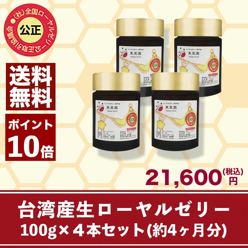 台湾産生ローヤルゼリー100g×4本(約4ヶ月)期間限定ポイント10倍、選べるプレゼント【あす楽対応】