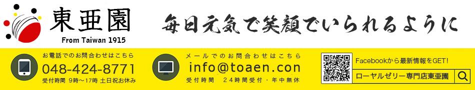 台湾ローヤルゼリー専門店 東亜園:元祖・創業百年以上の台湾老舗養蜂園直営の生ローヤルゼリー専門店