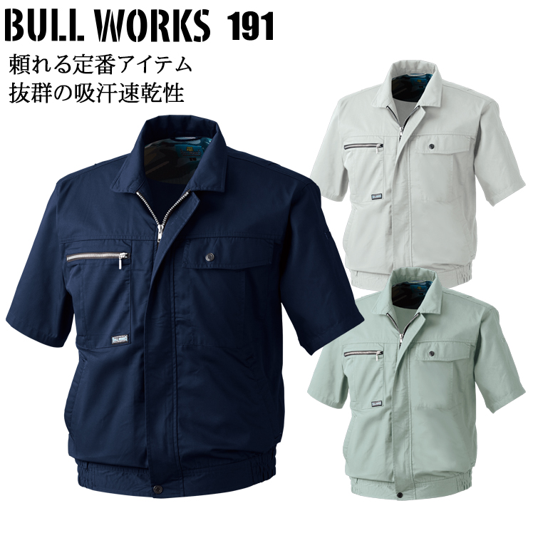 040ba9492f94 Choice when choosing a vertical set of work clothes from the same series.