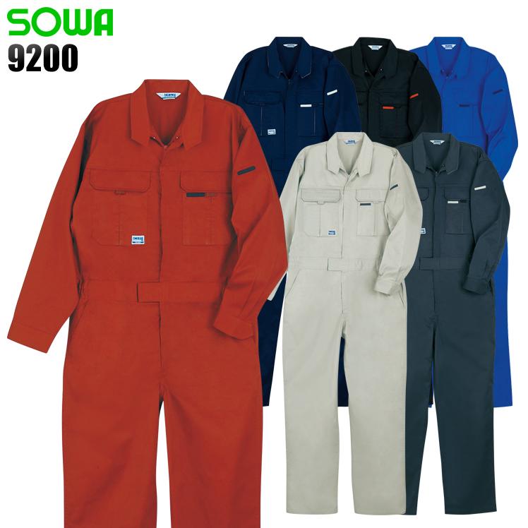 保障 作業服 作業着 桑和 9200 ワークユニフォーム長袖つなぎ服 SOWA 綿35%メンズ 保障 9200ポリエステル65%