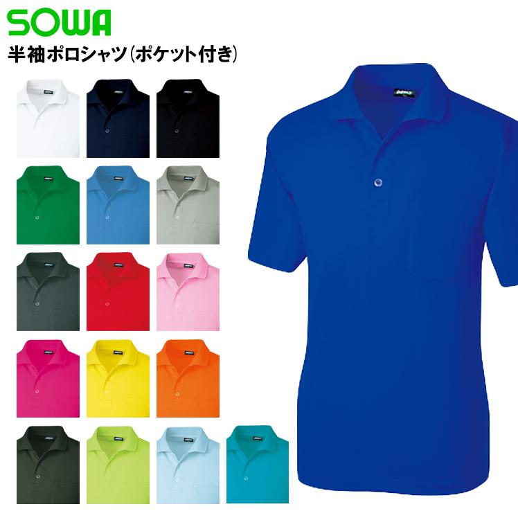 作業服・作業着 桑和 50397 作業服・作業着・ワークユニフォーム半袖ポロシャツ 桑和 SOWA 50397ポリエステル100%メンズ