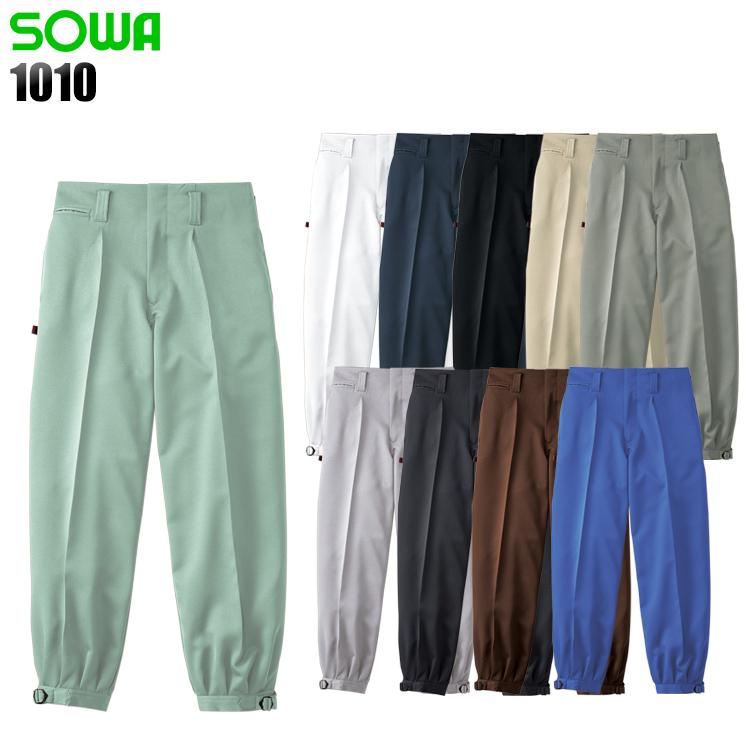 作業服 作業着 桑和 本店 1010 鳶服ニッカ桑和 1010ポリエステル100%メンズ 新作通販 SOWA