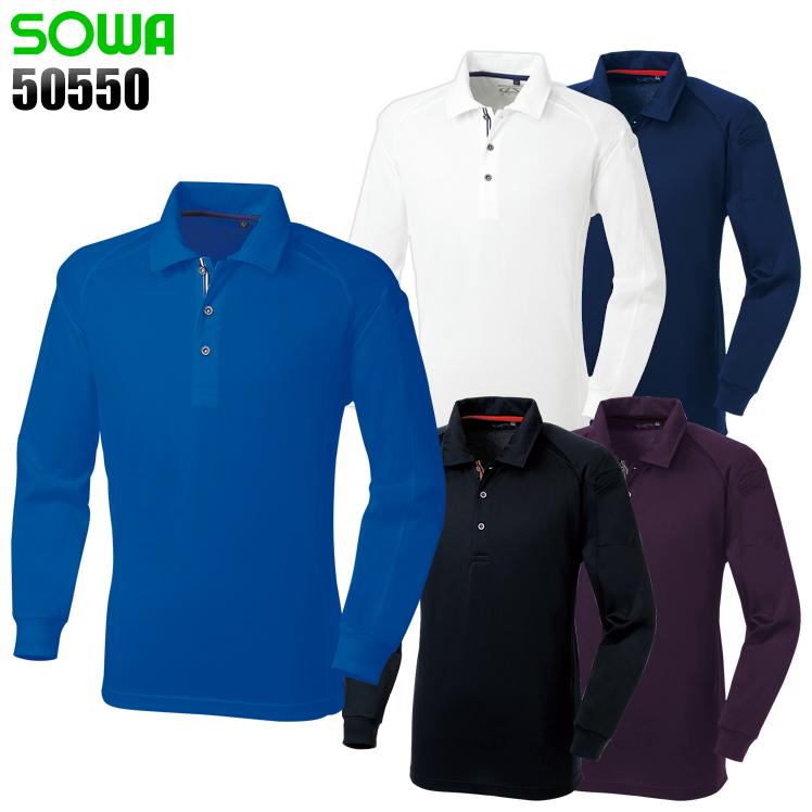 作業服・作業着 桑和 50550 作業服・作業着・ワークユニフォーム長袖ポロシャツ 桑和 SOWA 50550ポリエステル100%メンズ