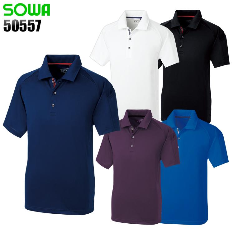 作業服・作業着 桑和 50557 作業服・作業着・ワークユニフォーム半袖ポロシャツ 桑和 SOWA 50557ポリエステル100%メンズ