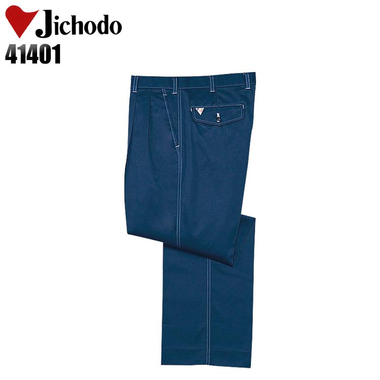 作業服 作業ズボン 自重堂 ツータックスラックス 41401 メンズ 秋冬用 作業着 上下セットUP対応 W70~106