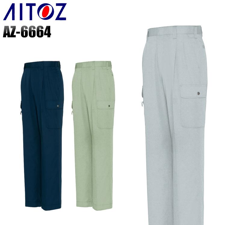 作業服 作業ズボン アイトス ツータックカーゴパンツ AZ-6664 メンズ レディース 秋冬用 作業着 上下セットUP対応 W70~130