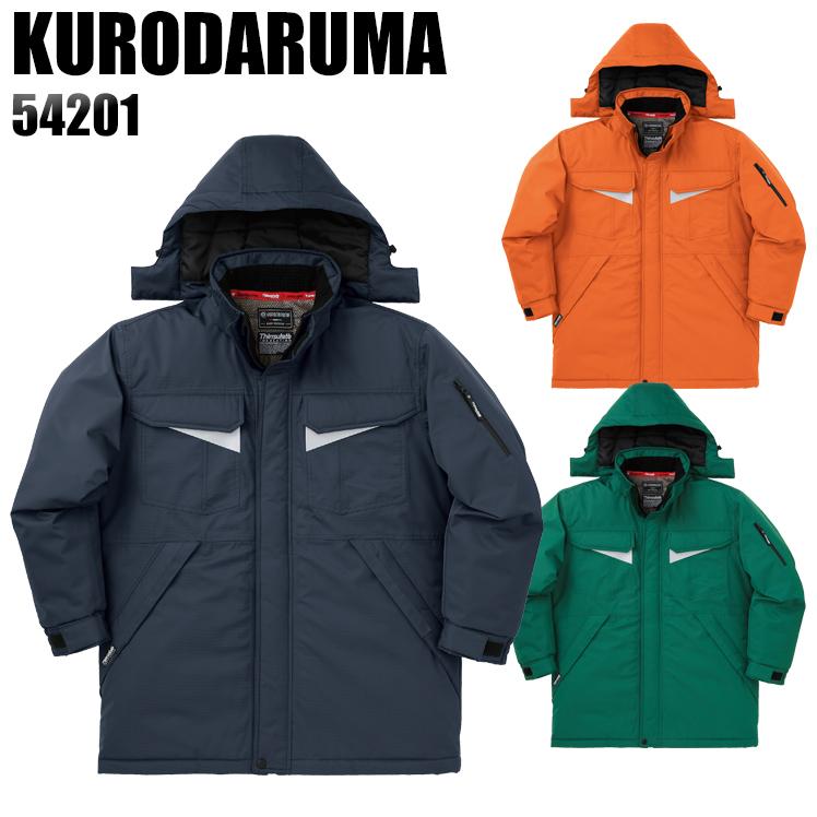 作業服 作業着 防寒着秋冬 用 防水防寒コートクロダルマ KURODARUMA 54201表/ポリエステル100%メンズ