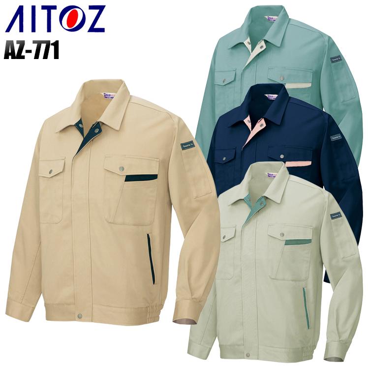 作業服 アイトス 長袖ブルゾン AZ-771 メンズ レディース 秋冬用 作業着 綿100% 上下セットUP対応 SS~6L