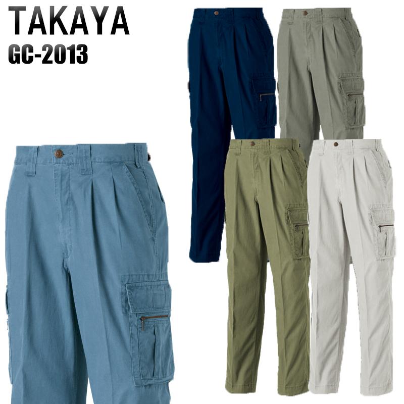 作業服・作業着・作業ズボン春夏用  ツータック カーゴパンツ タカヤ TAKAYA gc-2013綿100%メンズ