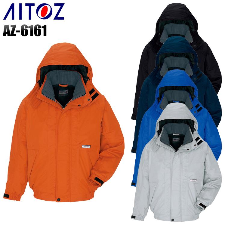 作業服・作業着・防寒着秋冬用 防寒ブルゾン アイトス AITOZ az-6161ポリエステル100%メンズ