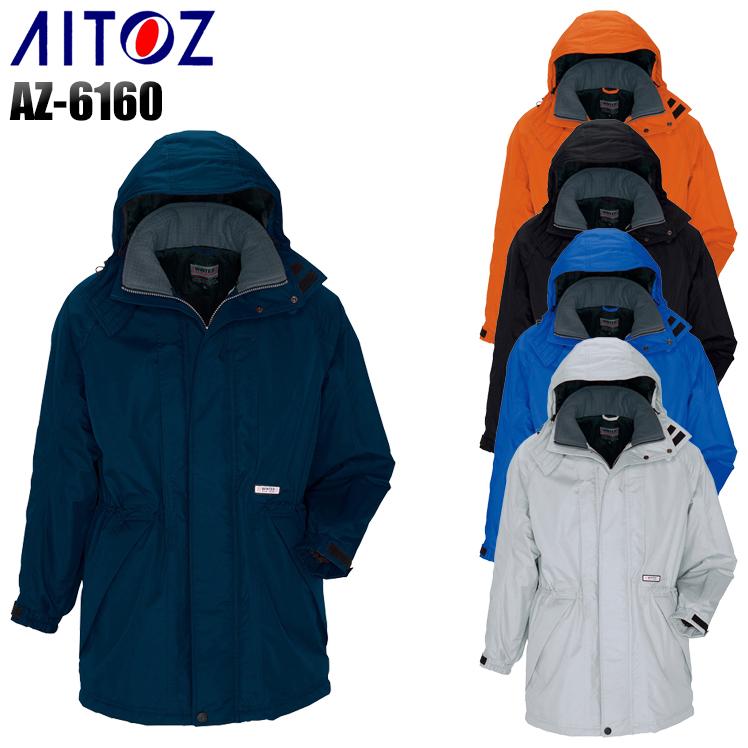 作業服・作業着・防寒着秋冬用 防寒コート アイトス AITOZ az-6160ポリエステル100%メンズ