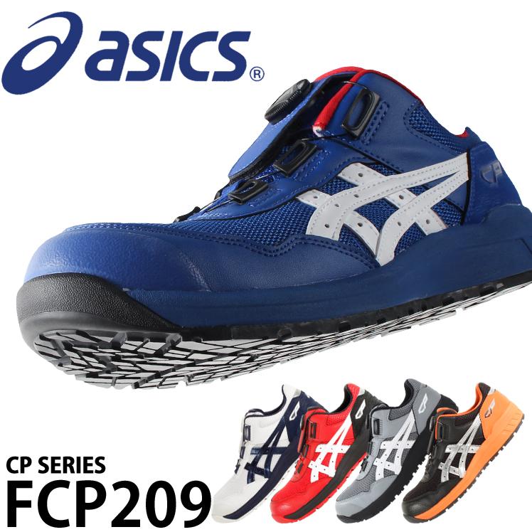 asics 安全スニーカー 作業靴 Boaシステム 3E JSAA規格A種 耐油性 滑りにくい 樹脂先芯 送料無料 boa 1271A029 レディース 限定カラーウィンジョブ FCP209 22.5cm~30cm ローカット 安全靴 毎日激安特売で 営業中です アシックス アイテム勢ぞろい メンズ