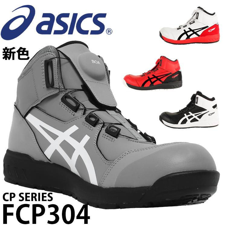 FCP304 【送料無料】 JSAA規格A種 ウィンジョブ レディース 1271A030 安全スニーカー 22.5cm~30cm ダイヤル 作業靴 安全靴 アシックス ハイカット Boa メンズ