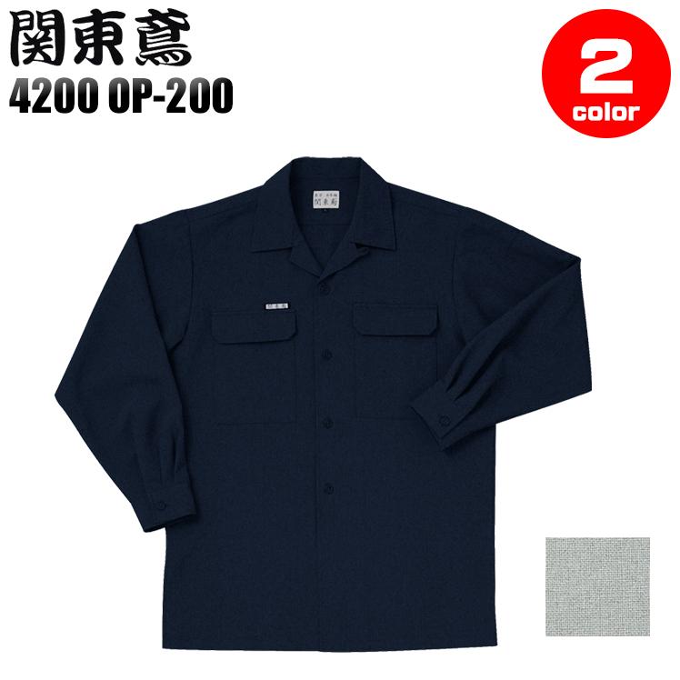 作業服・作業着・鳶 服オープンシャツ 関東鳶  4200op-200ポリエステル100%メンズ