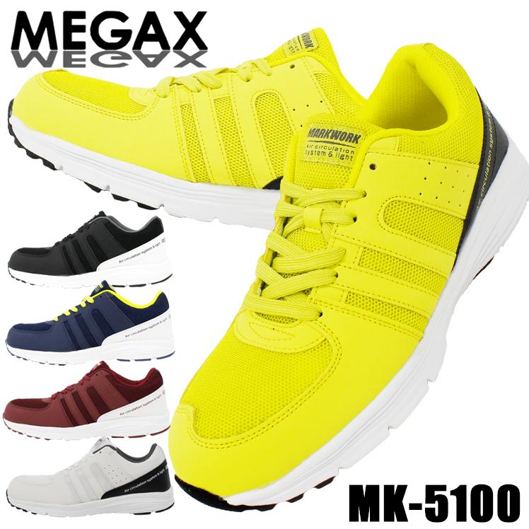安全靴 作業靴 ワーキングシューズ スニーカー MEGAX セーフティシューズ ローカット 新品■送料無料■ 紐 3E MK-5100 安全スニーカー メンズ 25cm~28cm メガックス 樹脂先芯 新入荷 流行 軽量