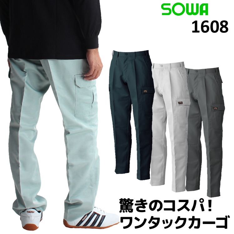 ワークユニフォーム SOWA 1608 ソフト加工 イージーケア 安い 男性用  メンズ 作業服 ズボン・パンツ 作業ズボン 桑和 カーゴパンツ 1608 オールシーズン用 作業着 W73~120