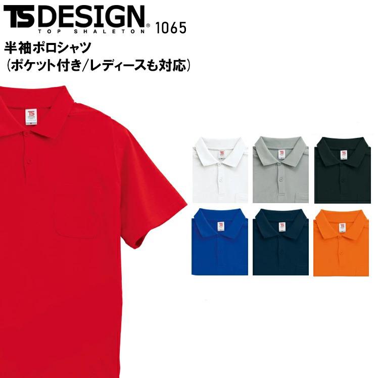 best service 89f96 c0500 Workwear, work wear, work uni form short sleeve polo-shirt Fuji Japanese  TS-DESIGN 1065 cotton 60% polyester 40% unisex