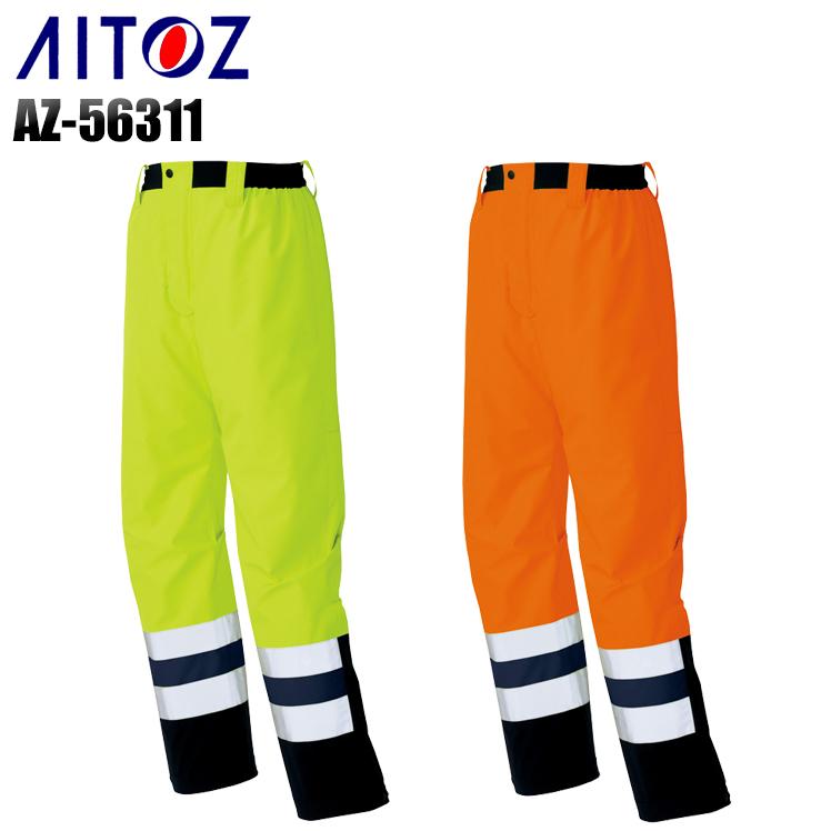 作業服 作業着 防寒着秋冬 用 高視認性パンツアイトス AITOZ az-56311ポリエステル96% 炭素繊維4%メンズ