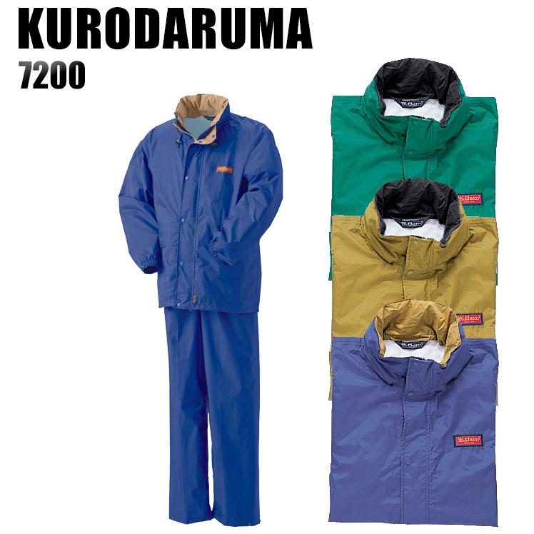 雨合羽・レインウェア・レインウエア・レインコート(上下セット)カッパ上下セット クロダルマ KURODARUMA 7200表:ナイロン100%男女兼用