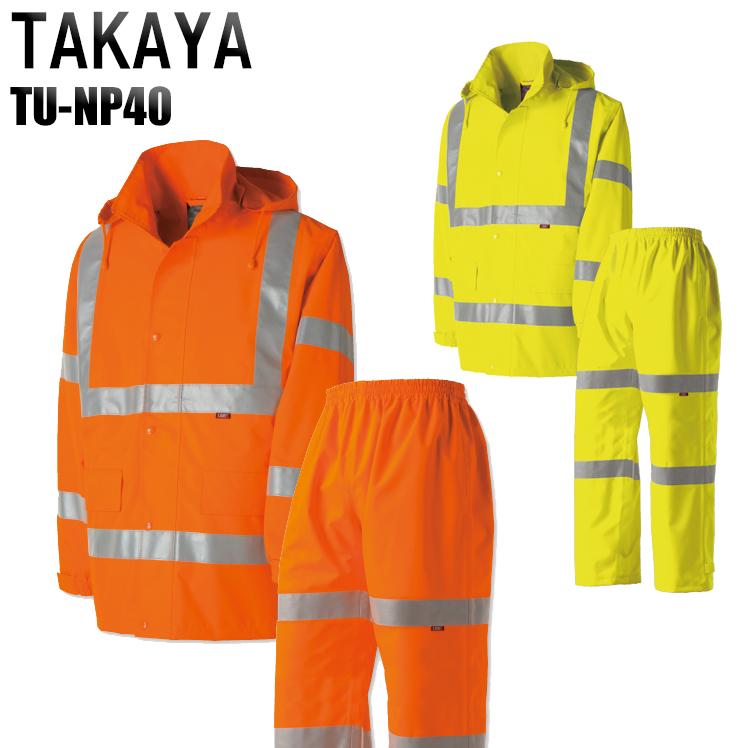 雨合羽・レインウェア・レインウエア・レインコート(上下セット)カッパ上下セット タカヤ TAKAYA tu-np40表:ポリエステル100%(耐水圧20,000mm)男女兼用