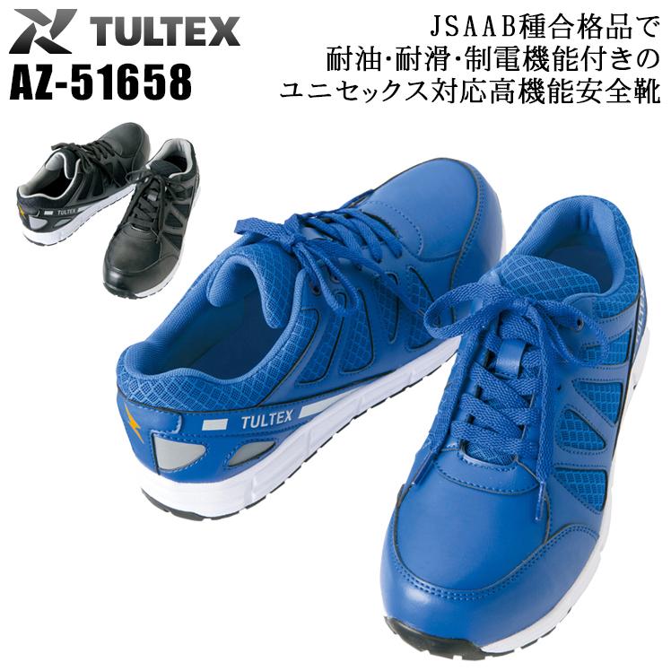 42c6bdb9ffd46d アイトスタルテックスAITOZTULTEX安全靴AZ-51658スニーカーローカット紐タイプ耐油耐滑静