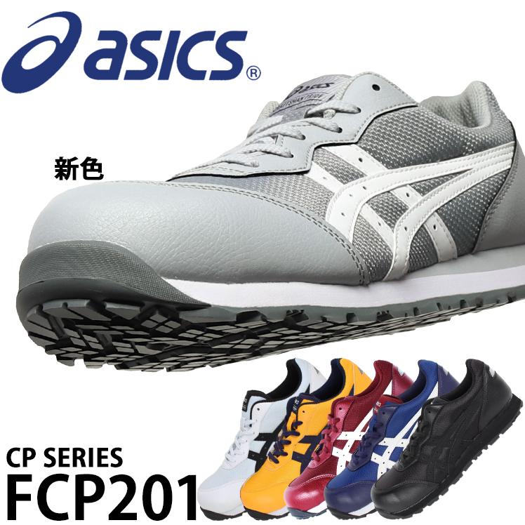asics 安全靴 安全スニーカー 作業靴 3E JSAA規格A種 グリップ性 耐久性 買い物 限定タイムセール 樹脂先芯 送料無料 メンズ レディース アシックス FCP201 紐 ローカット ウィンジョブ 21.5cm~30cm
