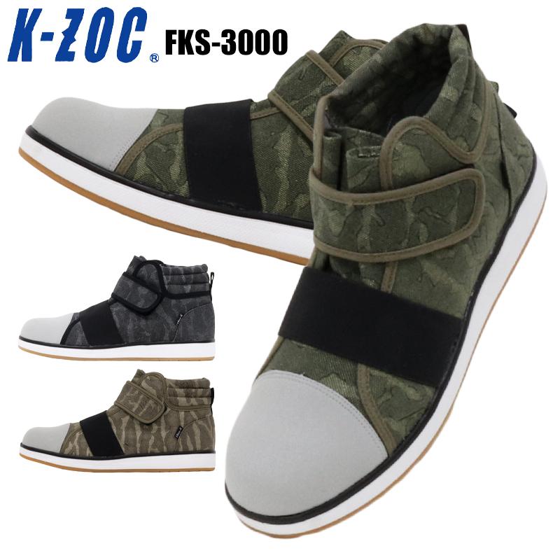 セーフティシューズ K-ZOC カモフラ・迷彩 おしゃれ 鋼鉄製先芯 3E  安全靴 ケイゾック 安全スニーカー FKS-3000 ハイカット・ミッドカット マジック 作業靴 25cm-28cm