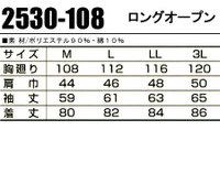 作業服・作業着・ワークユニフォームロングオープン 寅壱 TORAICHI 2530-108ポリエステル90%・綿10%メンズ