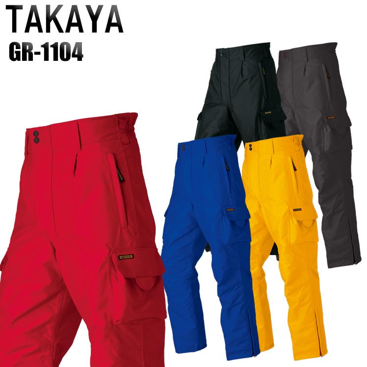 作業服・作業着・防寒着秋冬用 防水防寒ズボン タカヤ TAKAYA gr-1104表/ポリエステル100%メンズ