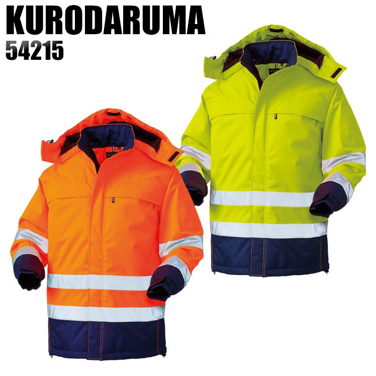 作業服 作業着 防寒着秋冬 用 防水防寒コートクロダルマ KURODARUMA 54215メンズ