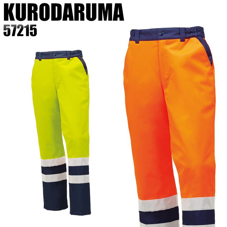 作業服 作業着 防寒着秋冬 用 防寒パンツクロダルマ KURODARUMA 57215メンズ