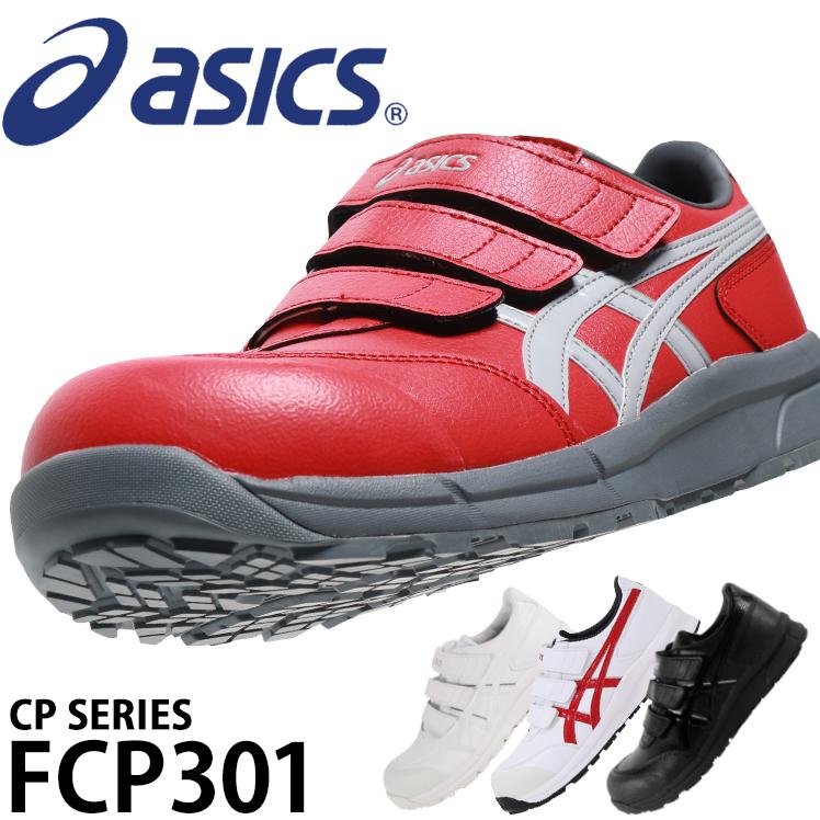 新品未使用正規品 asics 安全靴 国内即発送 アシックス 安全スニーカー 作業靴 3E JSAA規格A種 滑りにくい 耐油性 耐摩耗性 ローカット FCP301 22.5cm~30cm 送料無料 メンズ 樹脂先芯 マジック ウィンジョブ レディース