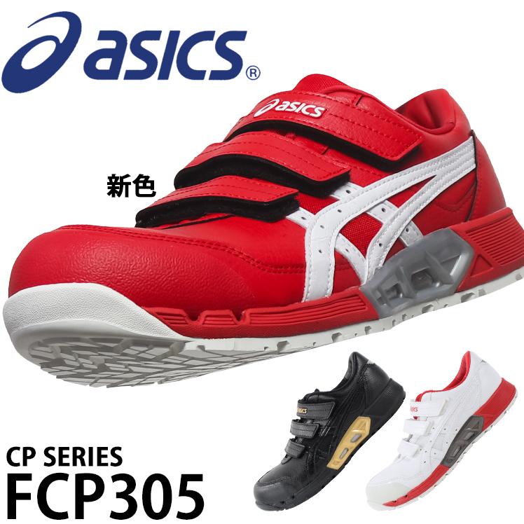 asics セーフティシューズ 安全スニーカー 3E JSAA規格A種 おしゃれ 通気性 現金特価 耐油 樹脂先芯 アシックス スニーカー 安全靴 ウィンジョブ 買収 作業靴 メンズ 24cm~30cm 新作 1271A035 FCP305 マジック