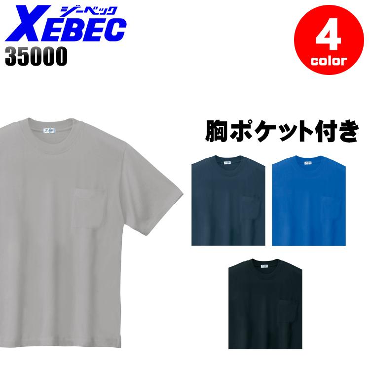 作業服 売却 作業着 ジーベック セール 35000 ワークユニフォーム半袖Tシャツ 35000メンズ XEBEC