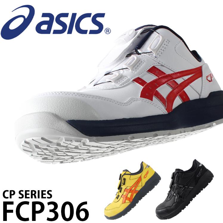 asics セーフティシューズ 安全スニーカー 3E JSAA規格A種 おしゃれ 樹脂先芯 耐油 アシックス 安全靴 FCP306 ダイヤル 22.5cm-30cm Boa 即出荷 ウィンジョブ メンズ スニーカー レディース 高い素材 1273A029 作業靴