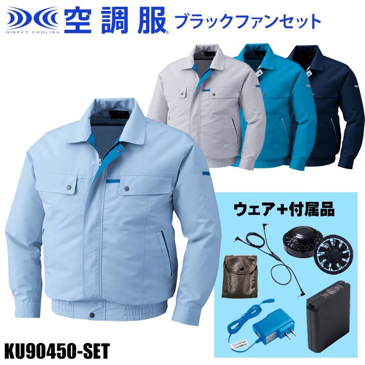 空調服 長袖ブルゾン(ブラックファンセット) KU90450-set 作業服 メンズ 春夏用 ポリエステル75%・綿25% 全4色 M-5L