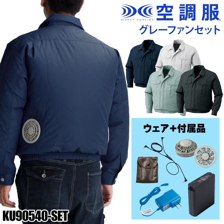 空調服 作業服 (株)空調服 KU90540-SET 長袖ブルゾン ファンバッテリーセット