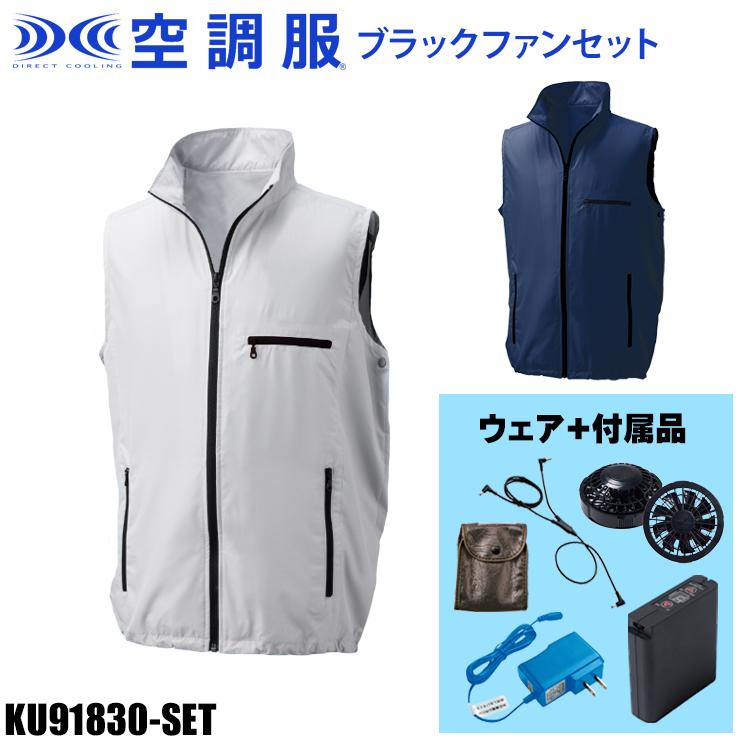 空調服 ベスト(ブラックファンセット) KU91830-set 作業服メンズ 春夏用 ポリエステル100% 全2色 M-5L