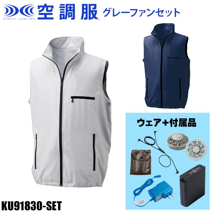 空調服 作業服 (株)空調服 KU91830-SET ベスト ファンバッテリーセット