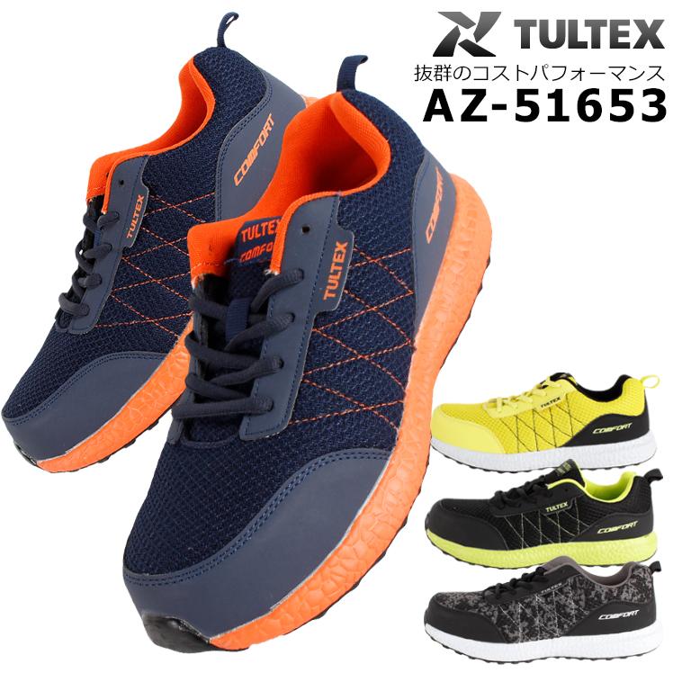 安全靴 ファクトリーアウトレット 作業靴 ワーキングシューズ スニーカー 新作通販 AITOZ TULTEX 軽作業用 安全スニーカー ローカット 紐 メンズ メッシュ タルテックス アイトス AZ-51653 軽作業靴 インソール取り外し可 樹脂先芯 24.5cm~28cm