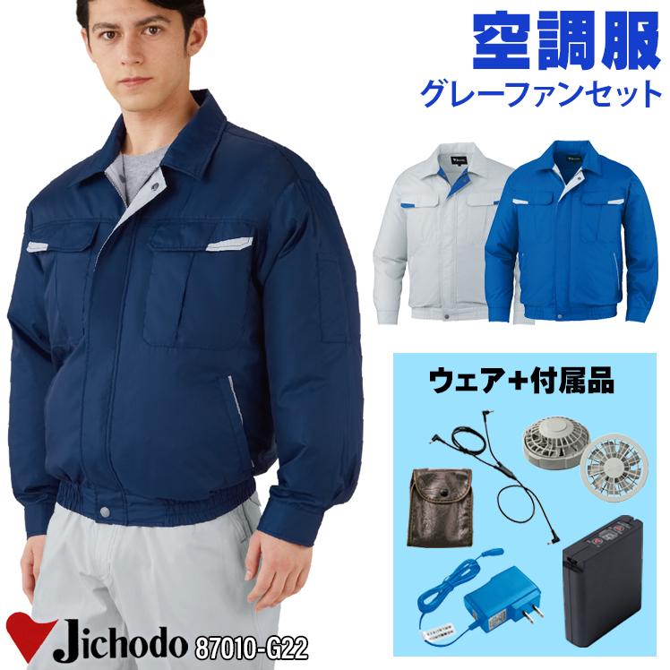 空調服 自重堂 長袖ブルゾン(グレーファンセット) 87010-G22 作業服 男女兼用 春夏用 ポリエステル100%全3色 S-5L