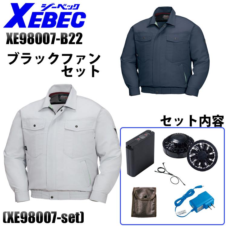 空調服 ジーベック 長袖ブルゾン(ブラックファンセット) XE98007-set 作業服 男女兼用 春夏用 ポリエステル75%・綿25%全2色 S-5L