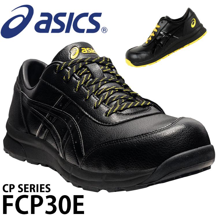 【送料無料】 アシックス asics 安全靴 FCP30E CP30E(1271A003) 静電気帯電防止機能 スニーカー ローカット 紐タイプ JSAA規格A種 全1色 22.5cm-30cm