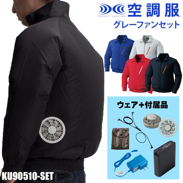 空調服 作業服 (株)空調服 KU90510-SET 長袖ブルゾン ファンバッテリーセット