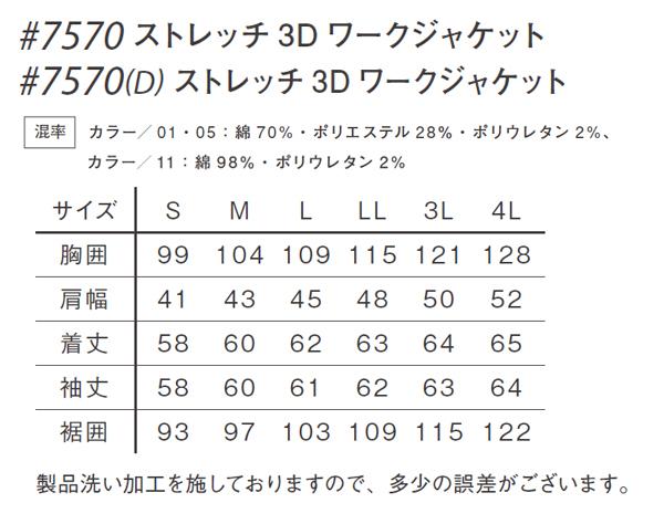 アイズフロンティア IZ FRONTIER 7570 秋冬用 ストレッチ3Dワークジャケットメンズ カラー/01・05:綿70%・ポリエステル28%・ポリウレタン2% カラー/11:綿98%・ポリウレタン2%全3色 S-4L