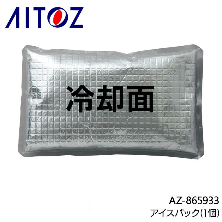 作業服 作業着 ワークユニフォーム アイトス az-865933 AITOZ 通販 AZ-865933 春夏用 カルボキシメチルセルロース CMC 水 一部予約 全1色 F 保冷剤 アイスパック