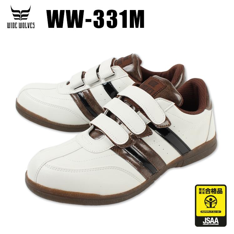 安全靴 ついに入荷 スニーカー ワイドウルブス セール SALE WW-331M作業靴 WOLVES WIDE マジック JSAA規格A種 ローカット 贈与