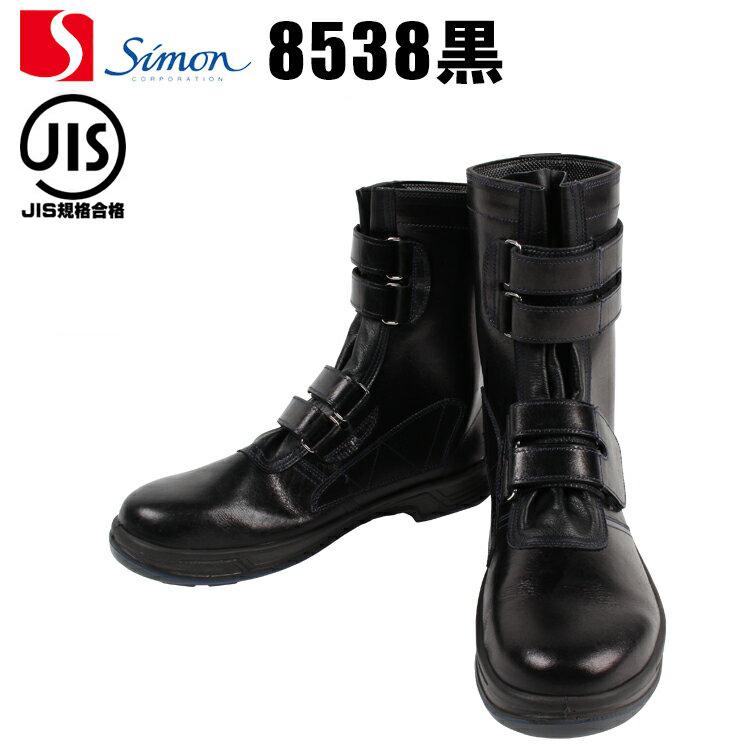 安全靴 シモン 長編上靴 8538 マジック メンズ レディース 作業靴 JIS規格S種E合格 23.5cm~28cm 【送料無料】